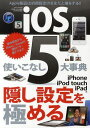 [書籍とのゆうメール同梱不可]/iOS 5使いこなし大事典 iPhone/iPad/iPod touchは初期設定のままだと損をする!! (三才ムック vol.469) (単行本・ムック) / 三才ブックス