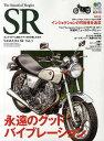 The Sound of Singles SR YAMAHA SR Vol.3 (エイムック)[本/雑誌] (単行本・ムック) / エイ出版社