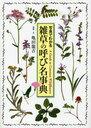 Rakuten - 雑草の呼び名事典 写真でわかる (単行本・ムック) / 亀田龍吉/写真・文