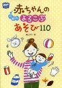 月齢別赤ちゃんのよろこぶあそび110 (potブックス) (単行本・ムック) / 横山洋子/著