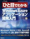 ひと目でわかるWindows Azureアプリケーション開発入門 (MSDNプログラミングシリーズ)[本/雑誌] (単行本・ムック) / 増...