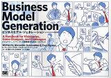 ビジネスモデル・ジェネレーション ビジネスモデル設計書 ビジョナリー、イノベーターと挑戦者のためのハンドブック / 原タイトル:Business Model Generation