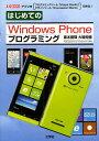 はじめてのWindows Phoneプログラミング プログラミングツール「Visual Studio」&デザインツール「Expression Blend」 (I/O)[本/雑誌] (単行本・ムック) / 泉本優輝/著 大場知悟/著 IO編集部/編集