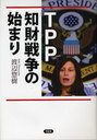 【可以选择!】TPP知识产权战争的开端(单行本?mook)/渡边Soh树/穿[TPP知財戦争の始まり (単行本・ムック) / 渡辺惣樹/著]