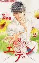 真夏のエデン 2 (フラワーCアルファ) (コミックス) / 北川みゆき/著