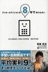 ワンルームマンションは8年で売りなさい 安く買って高利回りで貸して高く売る KILAMEKI ONE-ROOM METHOD (単行本・ムック) / 後藤聡志/著