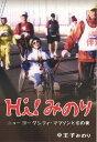 Hi!みのり ニューヨークシティ・マラソンとその後 (単行本・ムック) / 中王子みのり/著