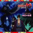 TVアニメ「BRAVE10」ドラマCD Vol.1「風花の狂宴」 / ドラマCD (小野大輔、神谷浩史、森川智之、他)