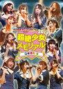 SUPER☆GiRLS 超絶少女2012 メモリアル at 日本青年館 / SUPER☆GiRLS