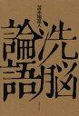 【送料無料選択可!】洗脳論語 (単行本・ムック) / 苫米地英人/著