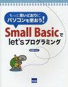 Small Basicでlet'sプログラミング もっと思いどおりにパソコンを使おう! (単行本・ムック) / 日向俊二/著