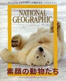 素顔の動物たち ナショナルジオグラフィック傑作写真ワイルドライフ (単行本・ムック) / 関利枝子/訳