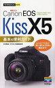 Canon EOS Kiss X5基本&便利ガイド (今すぐ使えるかんたんmini)[本/雑誌] (単行本・ムック) / 北村智史/著 その江/著 吉森信哉/著