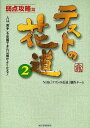 テストの花道 2[本/雑誌] (単行本・ムック) / NHK『テストの花道』制作チーム/著