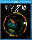 【送料無料選択可!】リング0 ーバースディー [Blu-ray] / ・・・