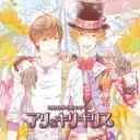 名作文学(笑)シリーズ アリ&キリギリス / ドラマCD