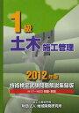 1級土木施工管理技術検定試験問題解説集録版 2012年版 (単行本・ムック) / 地域開発研究所