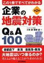 企業の地震対策Q&A100 この1冊ですべてがわかる (単行本・ムック) / 小林誠/著 服部誠/著