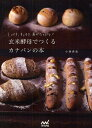 玄米酵母でつくるカナパンの本 しっとり、もっちり、具がたっぷり![本/雑誌] (単行本・ムック) / 小西香奈/著