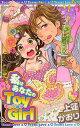 私はあなたのToy Girl (光彩コミック)[本/雑誌] (コミックス) / 上蓮かおり/著