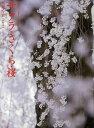 サクラ さくら 桜 写真集 (ブティック ムック) (単行本 ムック) / 隔月刊『風景写真』編集部/編集