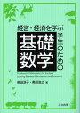 経営・経済を学ぶ学生のための基礎数学 (単行本・ムック) / 柴田淳子 奥原浩之