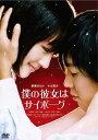 僕の彼女はサイボーグ スペシャル・エディション [Blu-ray] / 邦画