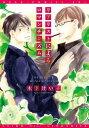 リアリストによるロマンチシズム (ディアプラス・コミックス) (コミックス) / 木下けい子/著