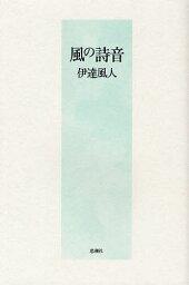 風の<strong>詩音</strong>[本/雑誌] (単行本・ムック) / 伊達風人/著