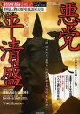 悪党平清盛 革命児の仁義なき戦い (SAKURA MOOK 37) (単行本・ムック) / 笠倉出版社