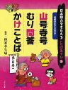 日本語力をきたえることばあそび 5[本/雑誌] (児童書) / 林家木久扇/監修
