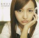 10年後の君へ [CD+DVD/Type B] / 板野友美
