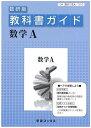 教科書ガイド数研版 310 数学A (平24)[本/雑誌] (単行本・ムック) / 学習ブックス
