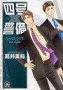 四号×警備 —シックス・シグマ— (GUSH COMICS) (コミックス) / 葛井美鳥/著