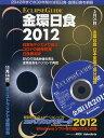 金環日食2012 ECLIPSEGUIDE 金環日食と皆既日食の観測と撮影/DVDで日食映像 (アスキームック) (単行本・ムック) / アストロアーツ