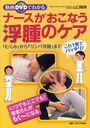 動画DVDでわかるナースがおこなう浮腫のケア「むくみ」から「リンパ浮腫」までこれ1冊でバッチリ!(単行本・ムック)/山口晴美/著