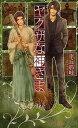 ヤクザな神さま (SHY NOVELS 280)[本/雑誌] (新書) / 李丘那岐/著 佐々木久美子/イラスト