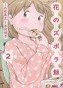 花のズボラ飯 2 (コミックス) / 久住昌之/原作 水沢悦子/漫画