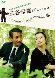 WOWOW開局20周年記念番組 三谷幸喜「short cut」 / TVドラマ