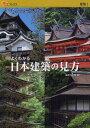 よくわかる日本建築の見方 (楽学ブックス 建築 1) (単行本・ムック) / 中川武/監修