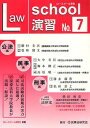 Law School演習 No.7 (単行本・ムック) / 民事法研究会