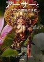 アーサーとふたつの世界の決戦 / 原タイトル:ARTHUR ET LA GERRE DES DEUX MONDES (角川文庫) (文庫) / リュック・ベッソン 松本百合子