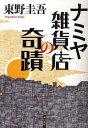 東野圭吾著『ナミヤ雑貨店の奇蹟』の予約の漢字間違い