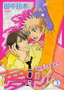 夢中ノ人 3 (バーズコミックス ルチルコレクション) (コミックス) / 田中鈴木/著