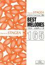 楽譜 ベスト・メロディーズ165 (Electone)[本/雑誌] (楽譜・教本) / ヤマハミュージックメディア