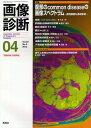 画像診断 Vol.32No.5(2012-04) (単行本・ムック) / 学研メディカル秀潤社