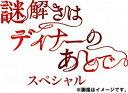 謎解きはディナーのあとで・スペシャル [Blu-ray] / TVドラマ