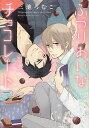 ふつりあいなチョコレート (ディアプラス・コミックス) (コミックス) / 三池ろむこ/著