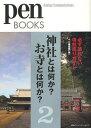 神社とは何か?お寺とは何か? 2 (pen BOOKS 017) (単行本・ムック) / ペン編集部/編