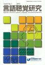 言語聴覚研究 Vol.9 No.1(2012) (単行本・ムック) / 日本言語聴覚士協会/編集